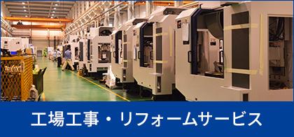 工場工事・リフォームサービス
