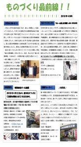 ものづくり最前線 月刊レポート4月号(合同入社式)