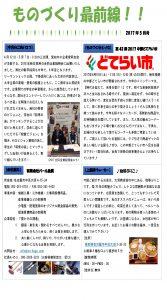 ものづくり最前線 月刊レポート5月号(合同企業説明会)