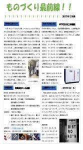 ものづくり最前線 月刊レポート12月号