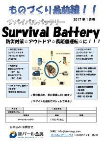 ものづくり通販1月号 SBバッテリー