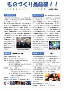ものづくり最前線 月刊レポート1月号(指針発表会)