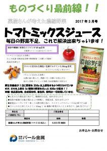 ものづくり通販3月号 野菜ジュース