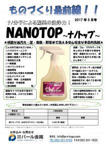 ものづくり通販5月号 ナノトップ