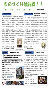 ものづくり最前線 月刊レポート9月号