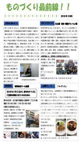 ものづくり最前線 月刊レポート3月号(木型組合)