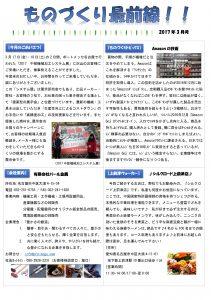 ものづくり最前線 月刊レポート3月号(Gnet展示会)