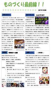 ものづくり最前線 月刊レポート10月号(日東アタックフェア)
