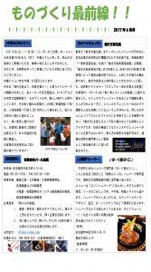 ものづくり最前線 月刊レポート6月号(どてらい市)