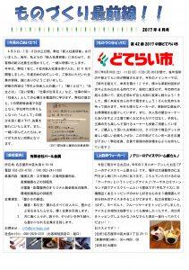 ものづくり最前線 月刊レポート4月号(新入社員研修)