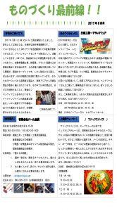 ものづくり最前線 月刊レポート8月号(ドバイ)