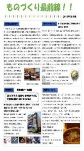 ものづくり最前線 月刊レポート10月号