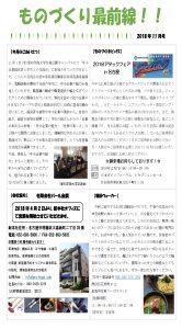 ものづくり最前線 月刊レポート11月号