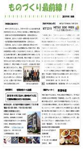 ものづくり最前線 月刊レポート1月号