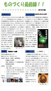 ものづくり最前線 月刊レポート9月号(インターンシップ)