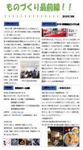ものづくり最前線 月刊レポート2月号(2018指針発表会)