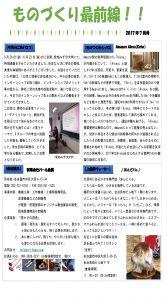 ものづくり最前線 月刊レポート7月号(二宮みずほ大学)