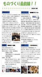 ものづくり最前線 月刊レポート1月号(2018内定式)
