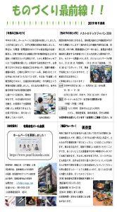 ものづくり最前線 月刊レポート9月号(ホームページ案内)