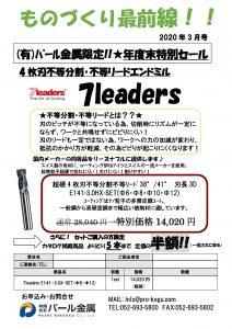 ものづくり通販3月号 7リーダーズ(年度末セール)