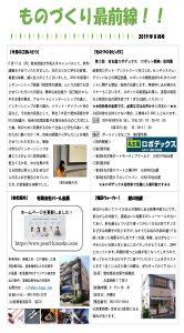 ものづくり最前線 月刊レポート8月号(田邉淑徳大学)