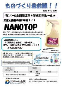 ものづくり通販12月号 ナノトップ(年末セール)
