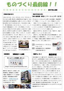 ものづくり最前線 月刊レポート6月号(合同企業説明会)