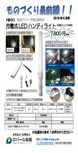 ものづくり通販6月号  充電式LEDハンディライト