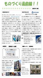 ものづくり最前線  月刊レポート1月号(ソリューションサイト)