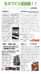 ものづくり最前線 月刊レポート2019.4月号(木型組合)