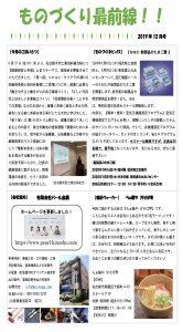 ものづくり最前線  月刊レポート12月号(トリム木型組合勉強会)