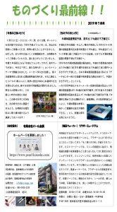 ものづくり最前線 月刊レポート7月号(どてらい市)