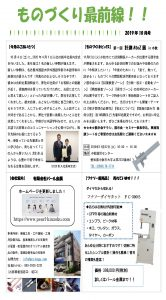 ものづくり最前線  月刊レポート10月号(2020内定式)