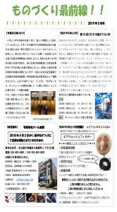 ものづくり最前線 月刊レポート5月号(合同入社式)