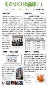 ものづくり最前線  月刊レポート11月号(47期経営指針発表会)