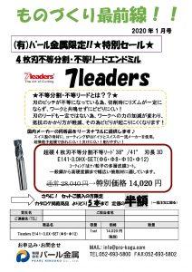 ものづくり通販1月号 7リーダーズ