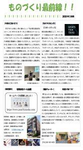 ものづくり最前線  月刊レポート3月号(エアーコンプレッサーの基礎技術・保全)