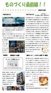 ものづくり最前線  月刊レポート2月号(ソリューションサイト)