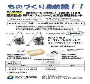 ものづくり通販11月号 超高性能(HEPA)フィルター付き真空掃除機セット