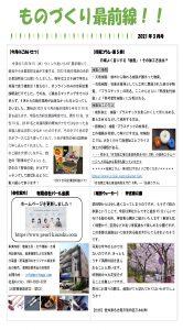 ものづくり最前線  月刊レポート3月号