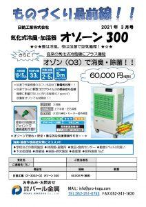 ものづくり通販3月号 オゾーン300